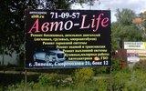 Фото СТО Авто-Life, Липецк, Скороходова 21