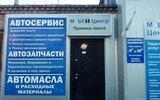 Фото СТО Мобил1 Центр Ельцовский, Новосибирск, ул. Нарымская 33.