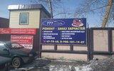 Фото СТО ООО «Автосервис 777», Омск, ул. 3-я Транспортная, 2а/1
