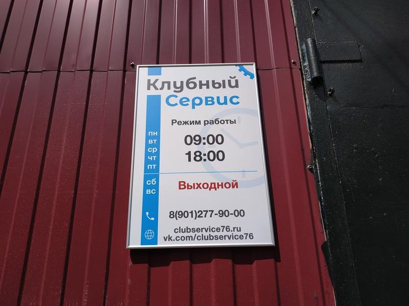 Фото СТО клубный сервис в Ярославле