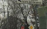 Фото СТО BigAutoDrive, Одинцовский район Переделкино, улица Лермонтова 11