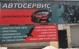 Фото СТО Буревестник, г. Воронеж, ул. Ломоносова, 112А
