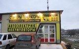 Фото СТО ЗападАвто в Канищево, г. Рязань, пр. Шабулина, 30