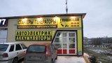 Фото СТО ЗападАвто в Канищево