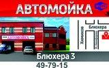 Фото Автомойка на Блюхера 3, Омск ул. Блюхера 3