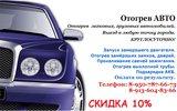 Фото СТО Авто Тепло, г.Омск, ул. Маяковского
