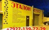 Фото Шиномонтаж ЭТАЛОН Авто, Саратов, ул. Кольцова 8а (угол Панфилова, 8я Дачная)