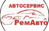 Фото СТО РемАвто, Иркутск, ул. Малоякутская, 14
