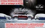 Фото СТО АСТО, Новосибирск, ул. Островского, 37/1