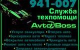 Фото СТО AvtoBoss ТехПомощь 941-007 в Томске, Пер.1905г. 6