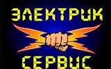 Фото СТО Электрик-Сервис, Калининград, ул.Клавы Назаровой, 6