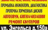 """Фото СТО АвтоЛюкс, Курск, ул.Энгельса,150а (ост. """"Соловьиная роща"""")"""