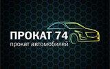 Фото Прокат авто Прокат74, г.Челябинск, ул.Лесопарковая, 6, офис 305