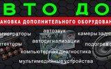 Фото СТО АВТО ДОП, Брянск, ул. Плеханова, 9