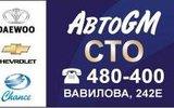 Фото СТО АвтоGM, Daewoo и Chevrolet, Омск,ул. Вавилова,242е