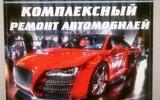 Фото СТО автоспектр, Благовещенск,ул,Театральная 293/4