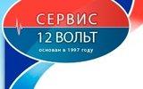 Фото СТО Сервис 12 Вольт, г. Ставрополь, ул. Вокзальная, 6А