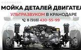 Фото СТО Ультразвуковая мойка деталей двигателя в Краснодаре, г.Краснодар, ул.Пригородная 142
