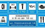 Фото СТО Тропика, г. Белгород, ул. Корочанская, 1Д