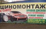 Фото Шиномонтаж у Семена, г. Череповец, пр. Московский, 61