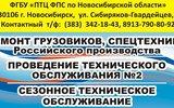 """Фото СТО ФГБУ """"ПТЦ ФПС по Новосибирской области"""", г. Новосибирск, ул. Сибиряков-Гвардейцев, 78"""