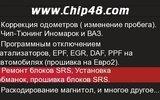 Фото СТО Chip48.com, Москва, Универсальный проезд 14
