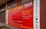 """Фото СТО """"ПАХА АВТО"""", Ростов, ул.Страны Советов 9 б"""