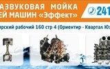 Фото СТО Автоколор-сервис арбекова, г. Пенза, просп. Строителей, 7А