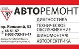 Фото СТО ИП Домрачев, г. Мурманск, Кольский просп., 53