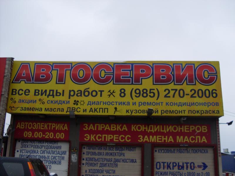Фото СТО Автоплюс
