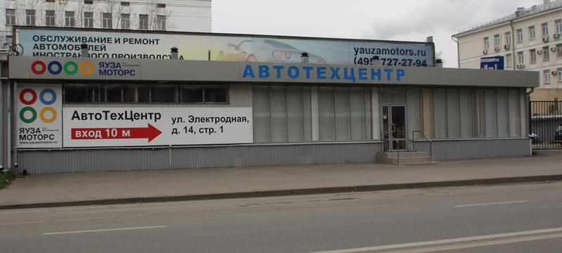 Фото СТО Яуза Моторс Перово