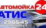 Фото Автомойка АТИС, г. Пенза, ул. Заводское шоссе, 5