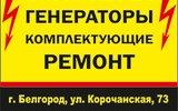 Фото СТО Стартеры Генераторы, г. Белгород, ул. Корочанская, 73