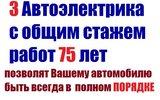 Фото СТО Ремонт электрики в Иномарках, г. Астрахань, ул. Куликова, 67А