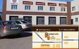 Фото СТО Супер-СТО, Смоленск, улица 2-й Верхний Волок, 35