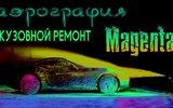 Фото СТО Magenta, Ангарск, 123 промквартал, строение 6