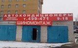 Фото СТО Маджерик, г. Омск, ул. Крупской, 9/1