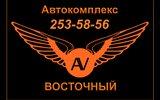 Фото Шиномонтаж Автокомплекс Восточный, г. Нижний Новгород, просп. Ленина, 84Б