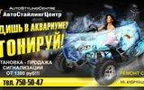 Фото СТО АвтоСтайлингЦентр, Челябинск, ул. Кудрявцева 19а