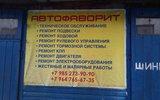 Фото СТО Автофаворит, Москва, Волоколамское шоссе д.89 корп.1 стр.1