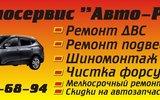 Фото Автомойка Авто-Рай, г. Барнаул, ул.Гридасова, 22а