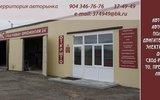 Фото СТО Автосервис на Мариупольском, Таганрог, Мариупольское шоссе (территория авторынка)