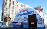 """Фото Автомойка """"ПАРУСА"""", Тюмень, Мельникайте, 106а"""