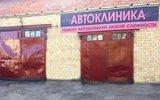 Фото СТО Автоклиника, Тюмень, ул. Республики 205/2