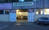 Фото СТО Автосервис на Воровского 152, Краснодар, ул. Воровского, 152