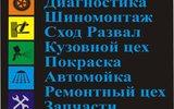 Фото СТО АвтоЭксперт, г. Воронеж, ул. 9 Января, 217А