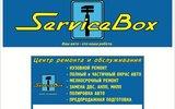 Фото СТО Service Box, Омск, ул. Заводская, 19\1