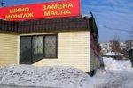 Фото Шиномонтаж На Кирова