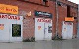 Фото СТО Автолаб, Новосибирск, Кошурникова, 61а