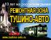 Фото СТО Ремонтная зона Тушино-Авто